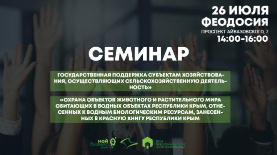 Семинар в рамках программы «Час Предпринимателя»