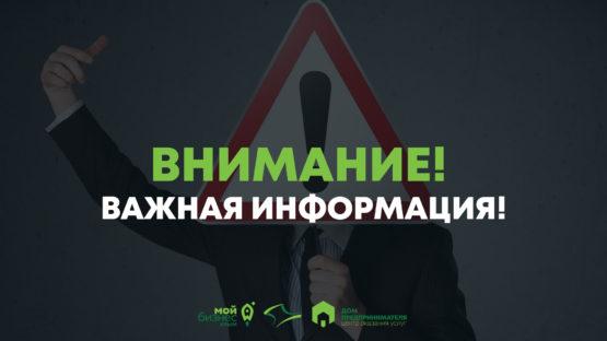 Фонд поддержки предпринимательства Крыма сообщает