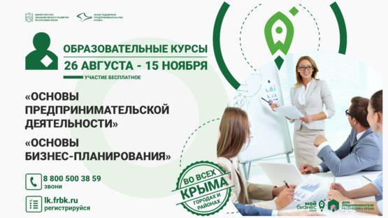 В Крыму стартует образовательный проект по основам предпринимательской деятельности и бизнес-планированию.
