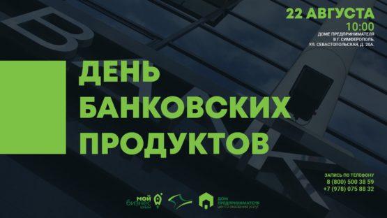 Приглашаем на встречу «День банковских продуктов»