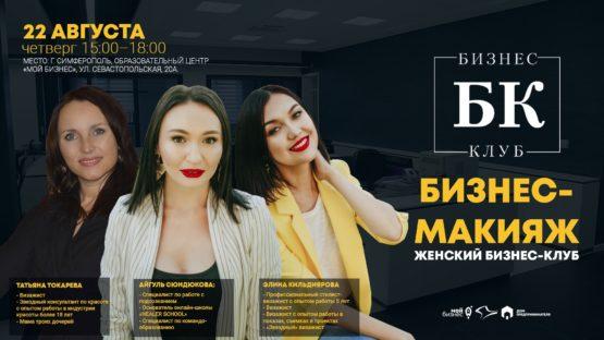Женский бизнес-клуб «Бизнес-макияж»