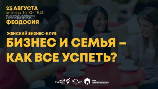 Женский бизнес-клуб Феодосии!