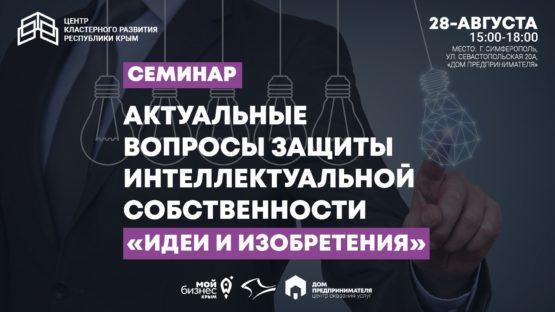 Семинар «Актуальные вопросы защиты интеллектуальной собственности: идеи и изобретения»