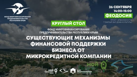 Круглый стол «Существующие механизмы финансовой поддержки бизнеса от Микрокредитной компании «Фонд микрофинансирования предпринимательства Республики Крым» в Феодосии 📉