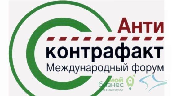 Приглашаем принять участие в Седьмом Международном Форуме «Антиконтрафакт — 2019»