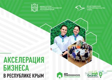 Акселерация бизнеса в Республике Крым