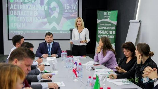 Бизнес-миссия из Астрахани – в гостях у Фонда поддержки предпринимательства Крыма