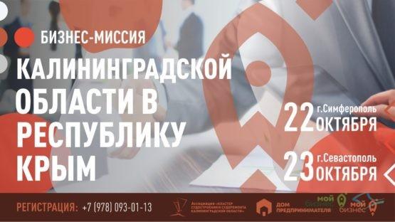 Бизнес-миссия из Калининграда – в Крыму и г. Севастополь!