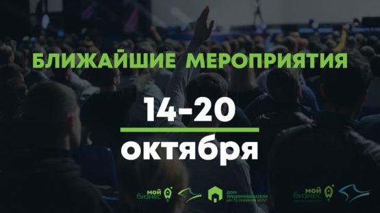Ближайшие мероприятия: 14-20 октября