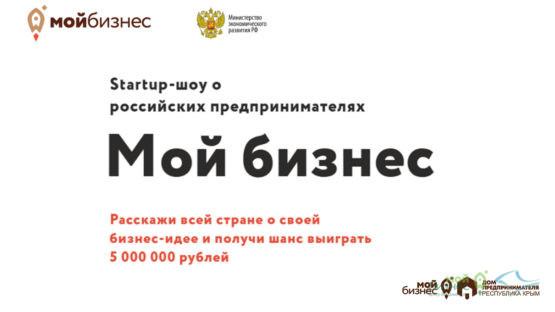 Расскажи о своей бизнес-идее, стань участником startup-шоу и выиграй 5 миллионов рублей!