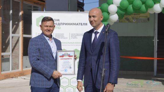 Новый консультационный центр Дома предпринимателя открылся в Советском!