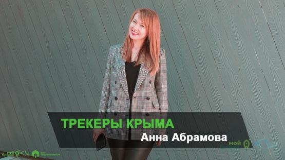Школа трекера: отзыв Анны Абрамовой