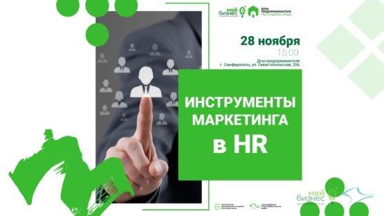 Инструменты маркетинга в HR