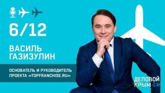 6 декабря. «Деловой Крым 4.0». Знакомство со спикерами