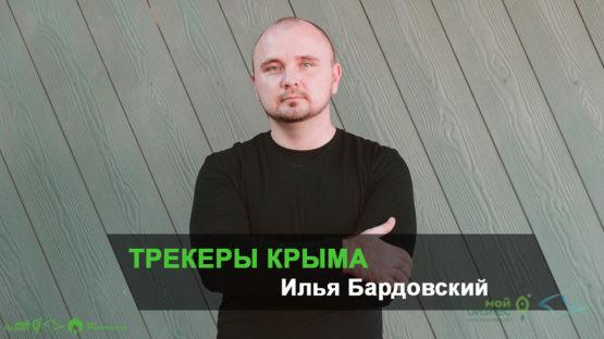 Школа трекера: отзыв Ильи Бардовского