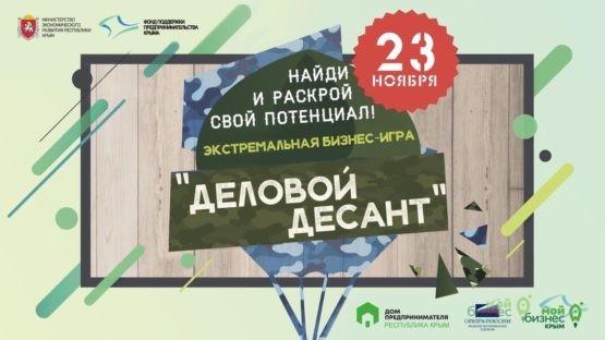 В Крыму пройдет экстремальная бизнес-игра для предпринимателей «Деловой десант»
