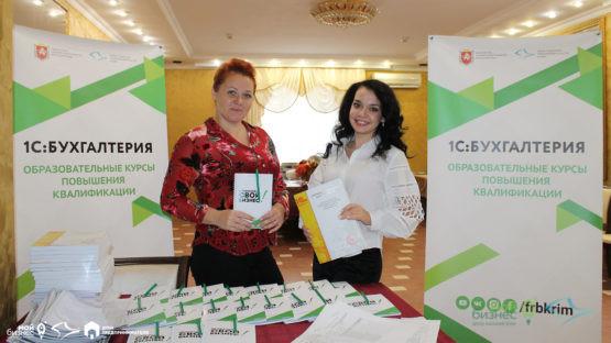 Феодосия приняла эстафету всекрымской программы повышения квалификации!