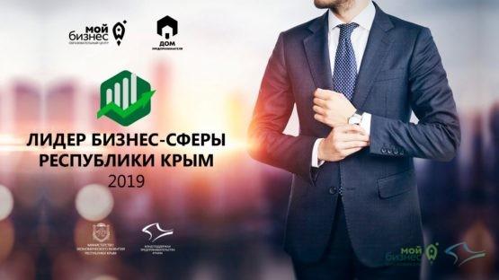 Информируем всех субъектов малого и среднего предпринимательства Крыма о продолжении регистрации на конкурс «Лидер бизнес-сферы Республики Крым 2019»!
