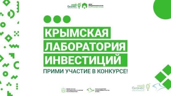 Приглашаем принять участие в конкурсе «Крымская лаборатория инвестиций»!