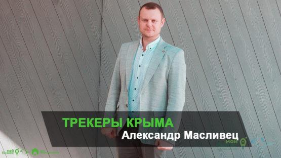 Школа трекера: отзыв Александра Масливец