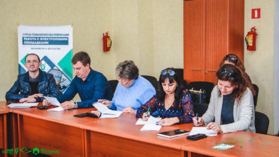 Завершились курсы повышения квалификации «Работа с электронными площадками»!