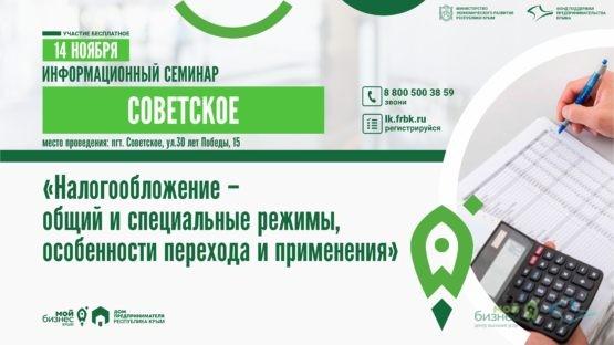 Семинар по налогообложению в Советском районе.