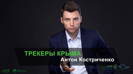 Школа трекера: отзыв Антона Костриченко