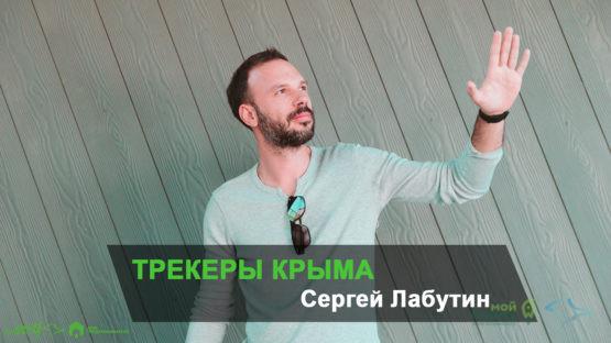 Школа трекера: отзыв Сергея Лабутина