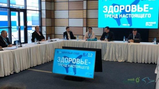В рамках форума «Деловой Крым 4.0» проходит заседание в формате круглого стола «Здоровье – тренд настоящего»