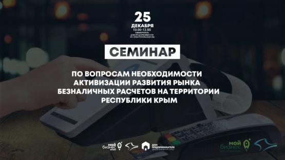 25 декабря в Доме предпринимателя состоится семинар по вопросу развития рынка безналичных расчетов в Крыму❗