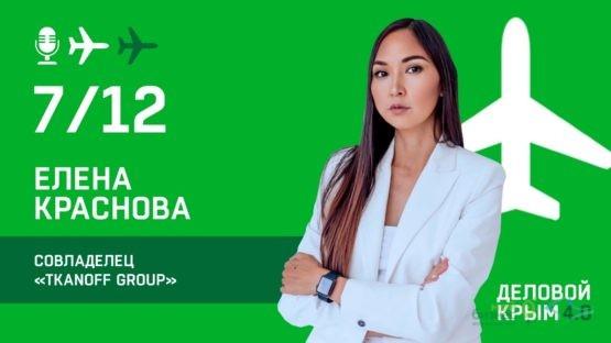 7 декабря. «Деловой Крым 4.0». Знакомство со спикерами
