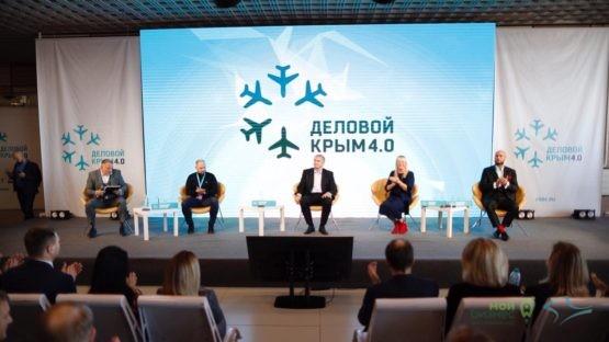 Форум «Деловой Крым 4.0» открыт!