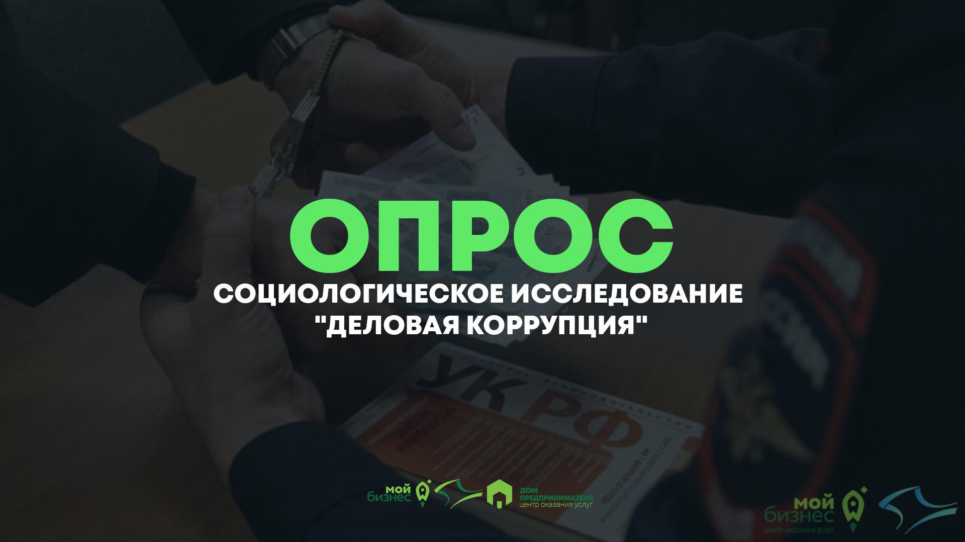 Приглашаем принять участие в социологическом опросе в целях оценки уровня «деловой» коррупции в Республике Крым.