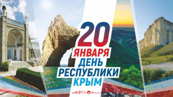 Поздравляем с Днем Республики Крым!