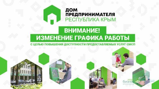 Внимание❗  Изменения в расписании работы Дома предпринимателя