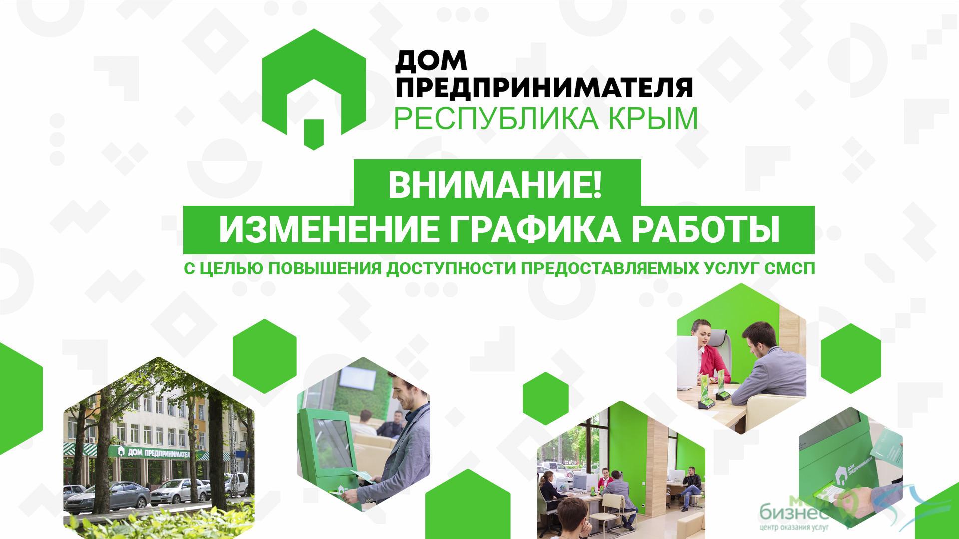 Внимание❗  Изменения в расписании работы Дома предпринимателя.