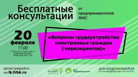 Встреча с представителем ФМС на тему «Вопросы трудоустройства иностранных граждан (нерезидентов)»