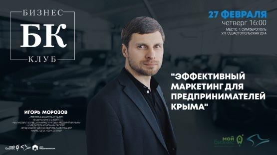 Бизнес-клуб. Мастер-класс Игоря Морозова – «Эффективный маркетинг для предпринимателей Крыма»