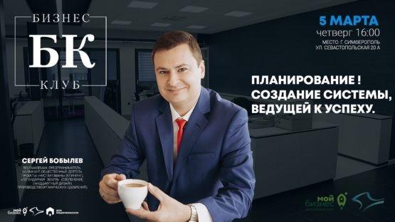 Бизнес-клуб. Мастер-класс Сергея Бобылева – «Планирование. Создание системы, ведущей к успеху»