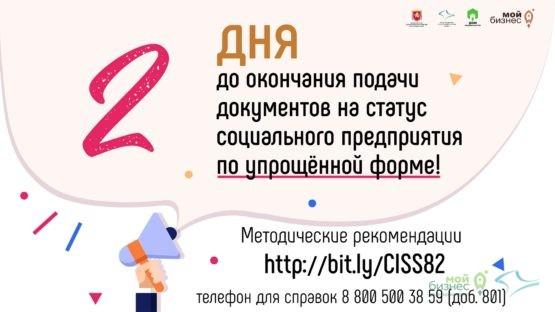 В Республике Крым идет прием документов на признание предпринимателей и юридических лиц социальными предприятиями