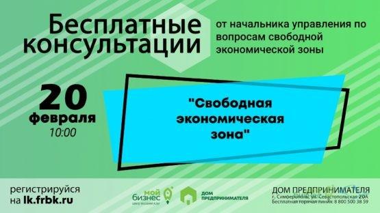 Консультации на тему: «Свободная экономическая зона»