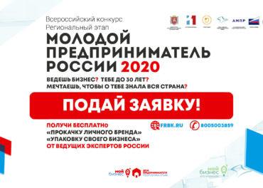 Внимание! Объявляем о приеме заявок на региональный этап конкурса «Молодой предприниматель России – 2020»