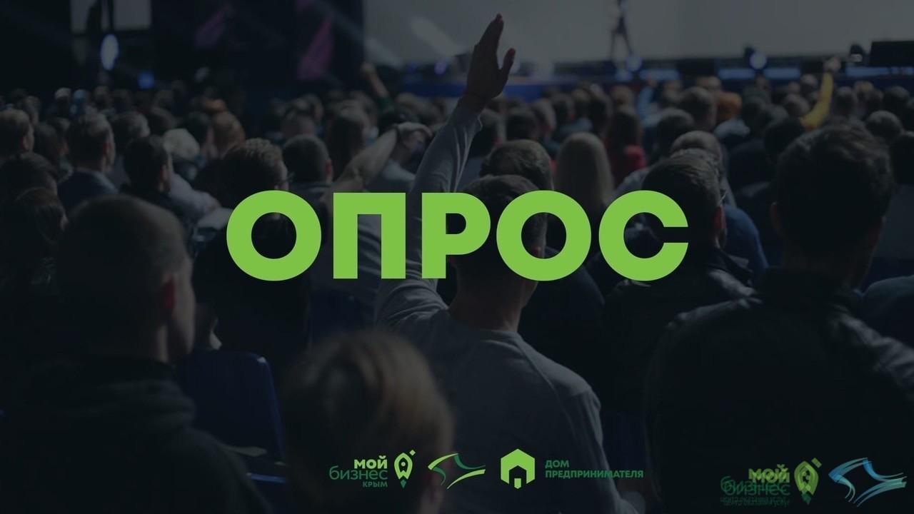 В целях повышения качества услуг, оказываемых Фондом поддержки предпринимательства Крыма, приглашаем принять участие в опросе.