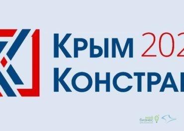 Шестая строительная выставка КрымКонстракт 2020
