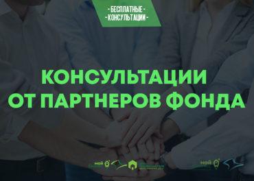 Партнеры Фонда поддержки предпринимательства Крыма