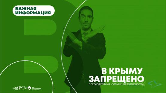 В период режима «Повышенная готовность» в Крыму запрещено:
