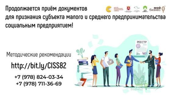 Продолжается приём документов для признания субъекта малого и среднего предпринимательства социальным предприятием!