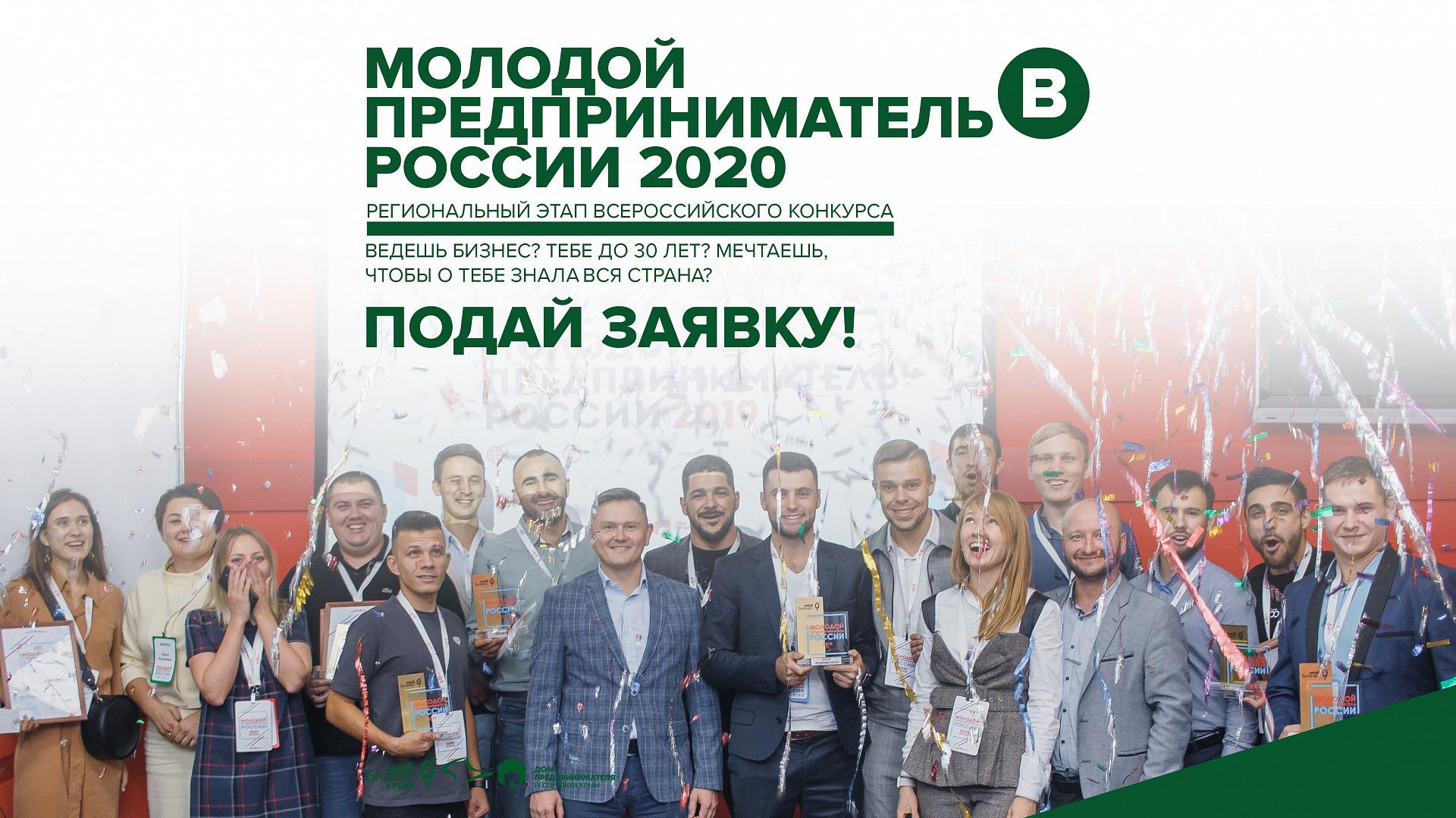 Успей подать заявку на конкурс «Молодой предприниматель России 2020»❗