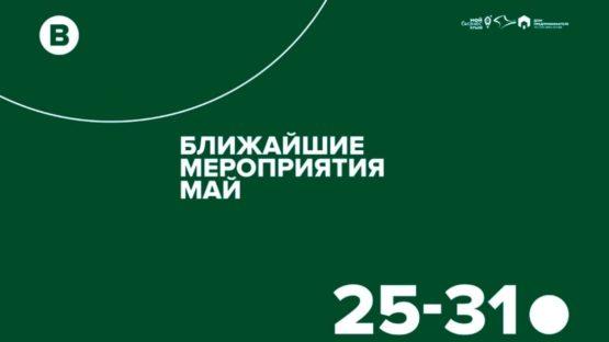 Ближайшие мероприятия: 25-31 мая