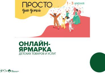 Первая онлайн-ярмарка детских товаров и услуг пройдет в Крыму с 1 по 3 июня